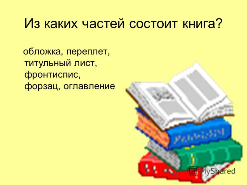 Из каких частей состоит книга? обложка, переплет, титульный лист, фронтиспис, форзац, оглавление