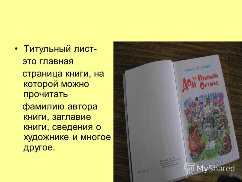 Титульный лист- это главная страница книги, на которой можно прочитать фамилию автора книги, заглавие книги, сведения о художнике и многое другое.
