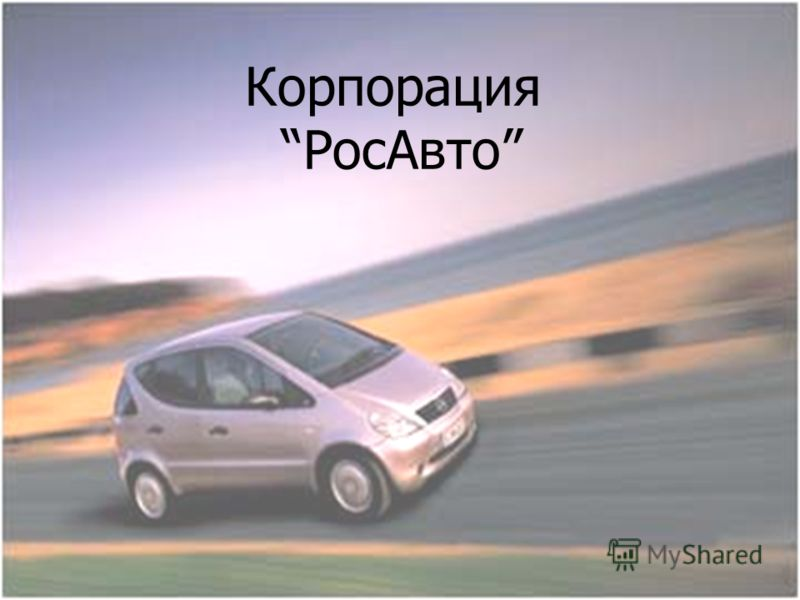 Корпорация РосАвто