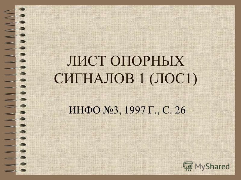 ЛИСТ ОПОРНЫХ СИГНАЛОВ 1 (ЛОС1) ИНФО 3, 1997 Г., С. 26