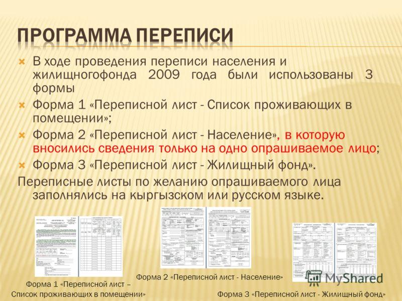 В ходе проведения переписи населения и жилищногофонда 2009 года были использованы 3 формы Форма 1 «Переписной лист - Список проживающих в помещении»; Форма 2 «Переписной лист - Население», в которую вносились сведения только на одно опрашиваемое лицо