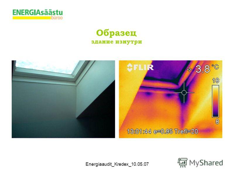 Energiaaudit_Kredex_10.05.07 Образец здание изнутри