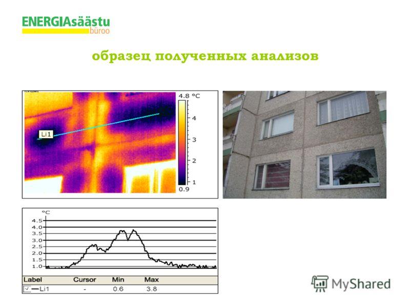 Energiaaudit_Kredex_10.05.07 образец полученных анализов