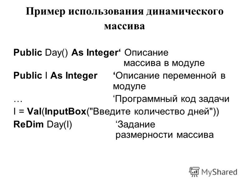 Пример использования динамического массива Public Day() As Integer Описание массива в модуле Public I As Integer Описание переменной в модуле …Программный код задачи I = Val(InputBox(