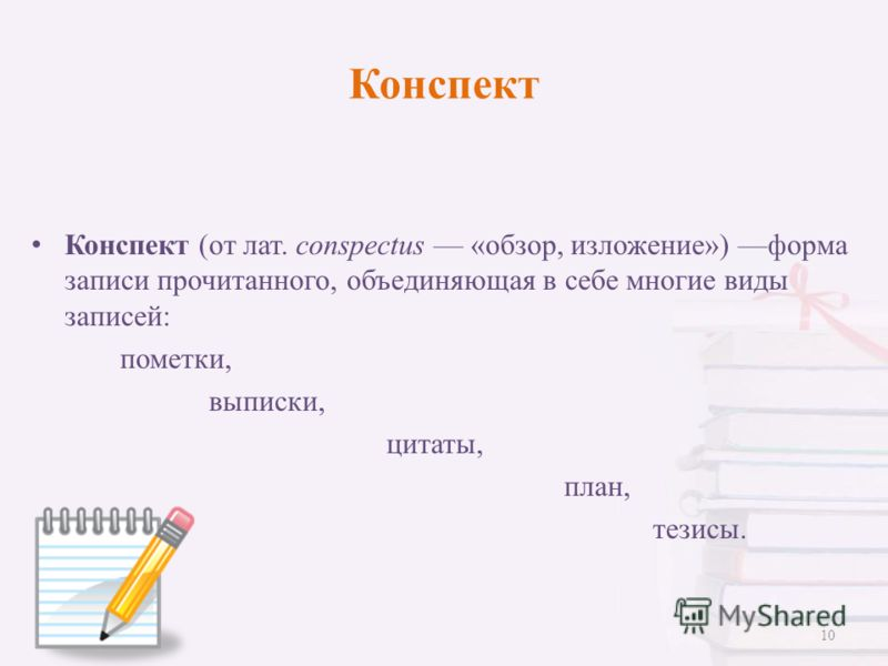 Конспект (от лат. conspectus «обзор, изложение») форма записи прочитанного, объединяющая в себе многие виды записей: пометки, выписки, цитаты, план, тезисы. 10 Конспект