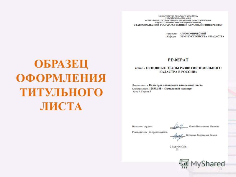Образец Оформления Титульного Листа Проекта
