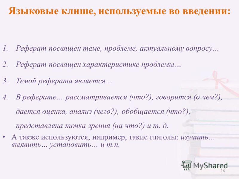 Презентация на тему КАК ПОДГОТОВИТЬ И ПРАВИЛЬНО ОФОРМИТЬ РЕФЕРАТ  16 Языковые клише