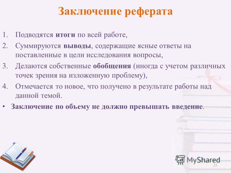 Презентация на тему КАК ПОДГОТОВИТЬ И ПРАВИЛЬНО ОФОРМИТЬ РЕФЕРАТ  21 Заключение