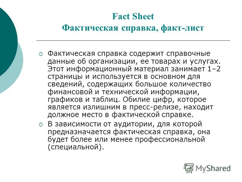 Fact Sheet Фактическая справка, факт-лист Фактическая справка содержит справочные данные об организации, ее товарах и услугах. Этот информационный материал занимает 1–2 страницы и используется в основном для сведений, содержащих большое количество фи