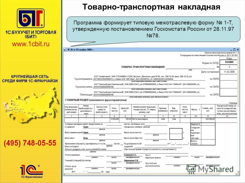 Товарно-транспортная накладная Программа формирует типовую межотраслевую форму 1-Т, утвержденную постановлением Госкомстата России от 28.11.97 78.
