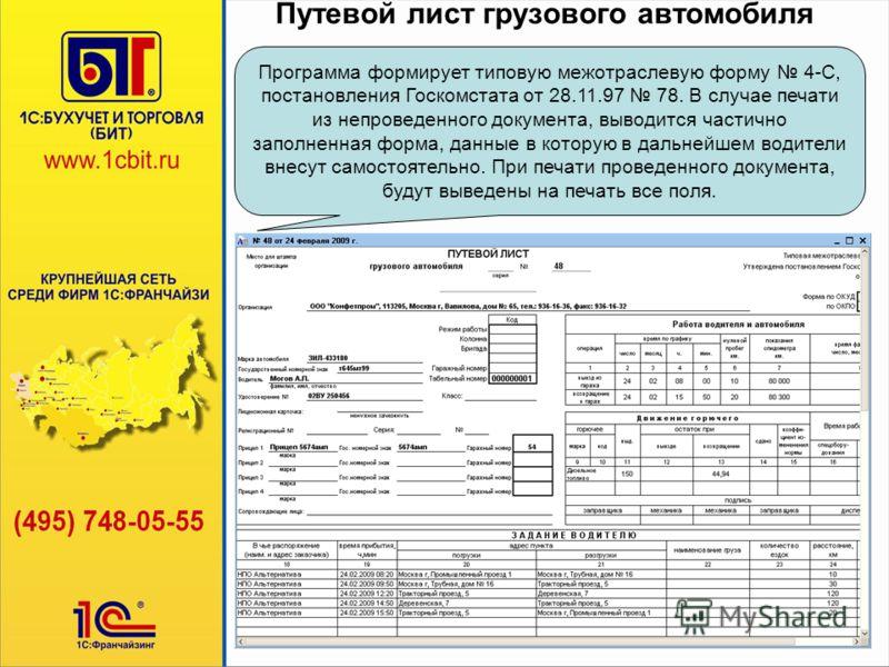 Путевой лист грузового автомобиля Программа формирует типовую межотраслевую форму 4-С, постановления Госкомстата от 28.11.97 78. В случае печати из непроведенного документа, выводится частично заполненная форма, данные в которую в дальнейшем водители