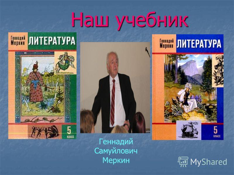 Наш учебник Наш учебник Геннадий Самуйлович Меркин