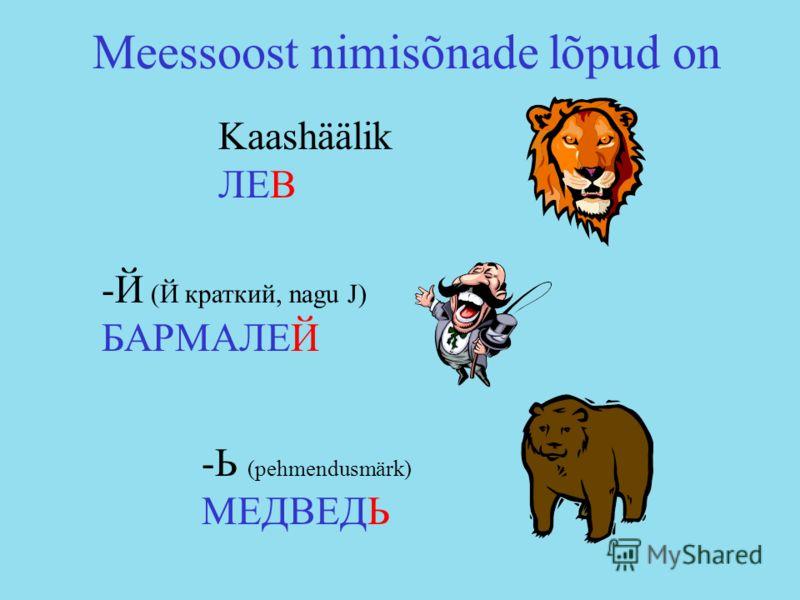 Vene keeles on nimisõnad M e e s s o o s t N a i s s o o s t K e s k s o o s t