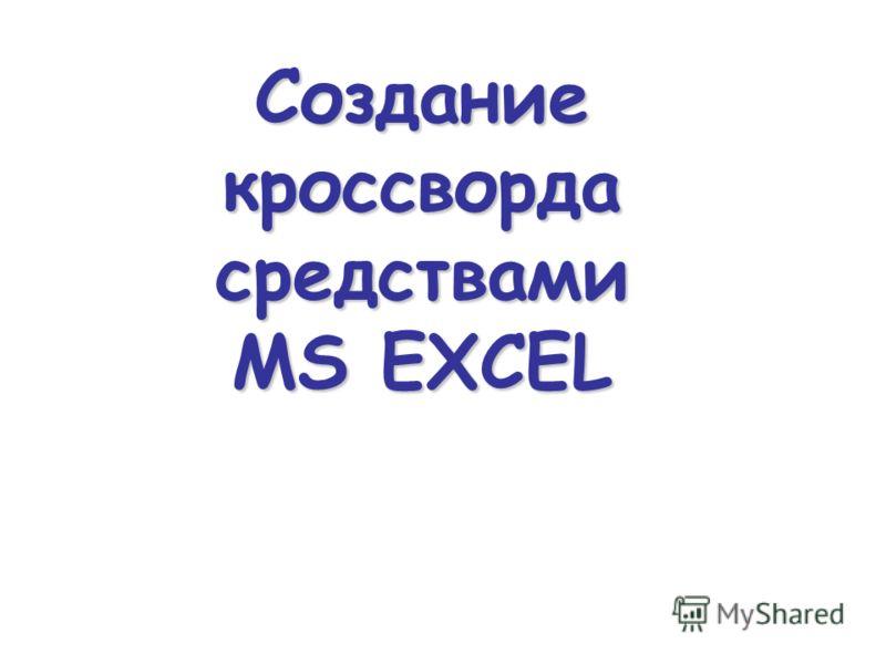 Создание кроссворда средствами MS EXCEL