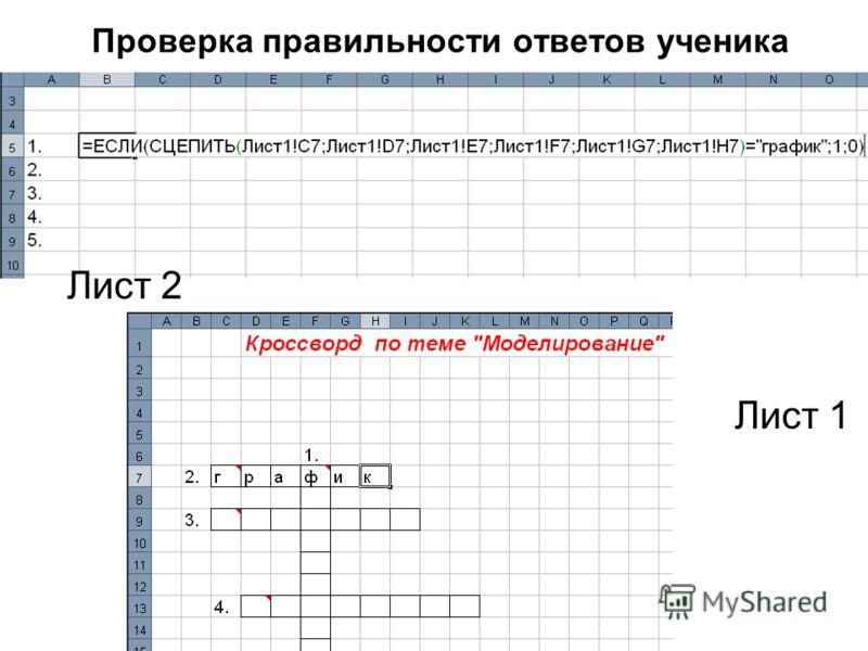 Проверка правильности ответов ученика Лист 1 Лист 2