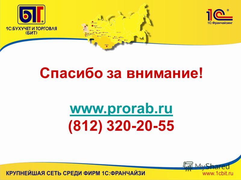 Спасибо за внимание! www.prorab.ru (812) 320-20-55