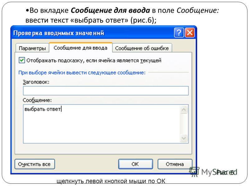 Во вкладке Сообщение для ввода в поле Сообщение: ввести текст «выбрать ответ» (рис.6); Рис. 6 щелкнуть левой кнопкой мыши по ОК