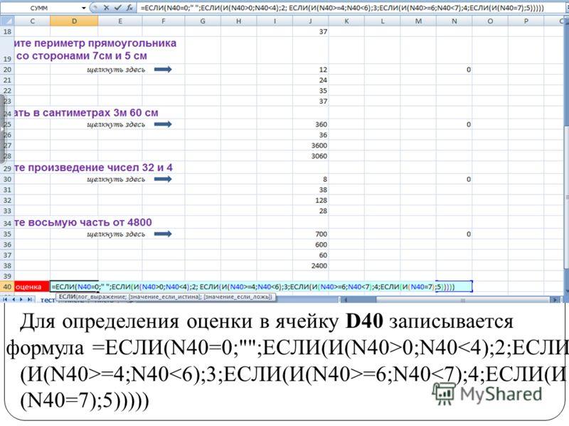 Для определения оценки в ячейку D40 записывается формула =ЕСЛИ(N40=0;;ЕСЛИ(И(N40>0;N40=4;N40 =6;N40