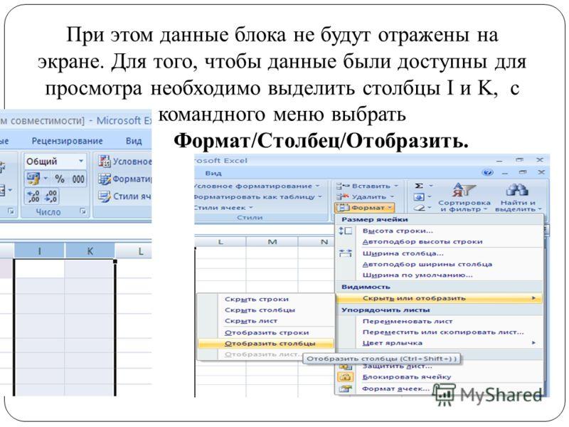 При этом данные блока не будут отражены на экране. Для того, чтобы данные были доступны для просмотра необходимо выделить столбцы I и K, с командного меню выбрать Формат/Столбец/Отобразить.