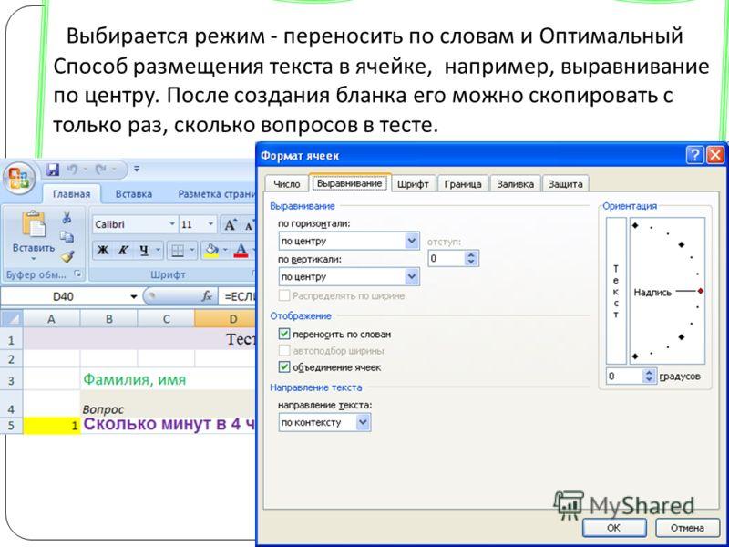 Выбирается режим - переносить по словам и Оптимальный Способ размещения текста в ячейке, например, выравнивание по центру. После создания бланка его можно скопировать с только раз, сколько вопросов в тесте.