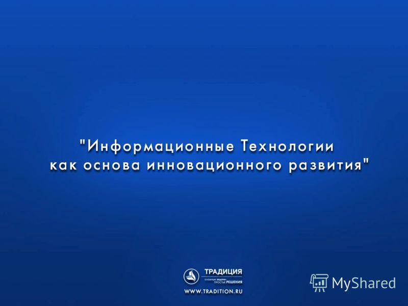 Информационные Технологии как основа инновационного развития