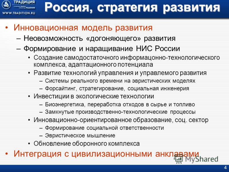 4 Инновационная модель развития –Неовозможность «догоняющего» развития –Формирование и наращивание НИС России Создание самодостаточного информацонно-технологического комплекса, адаптационного потенциала Развитие технологий управления и управлемого ра