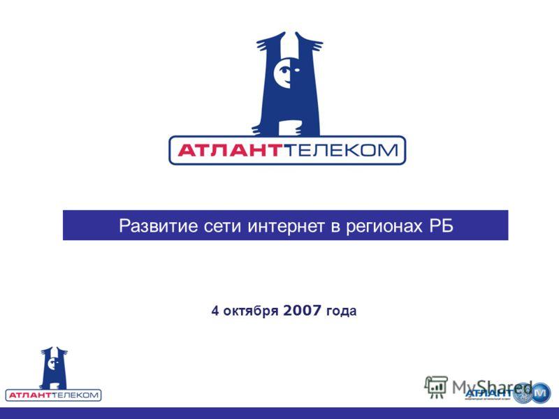 4 октября 2007 года Развитие сети интернет в регионах РБ