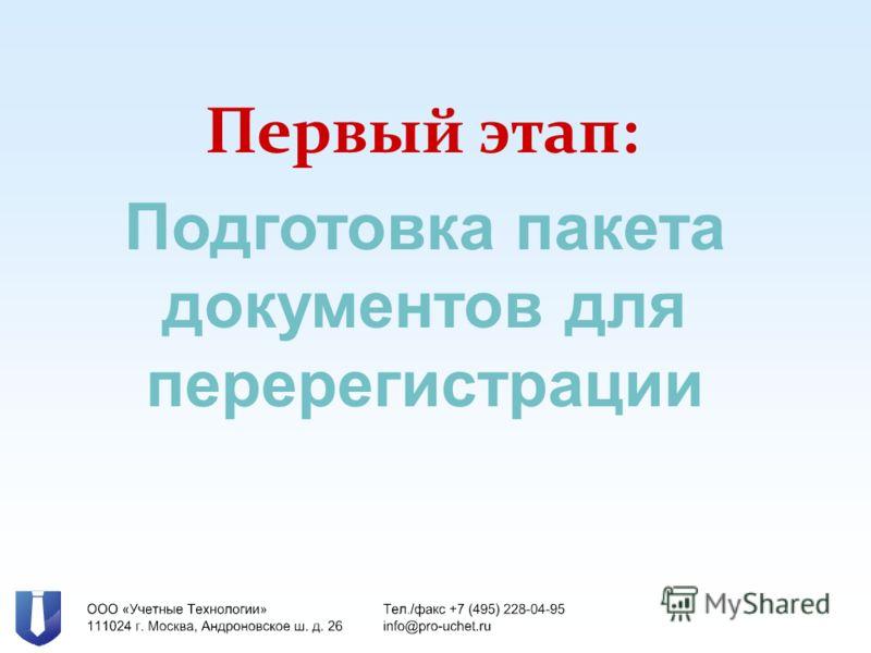 Подготовка пакета документов для перерегистрации Первый этап:
