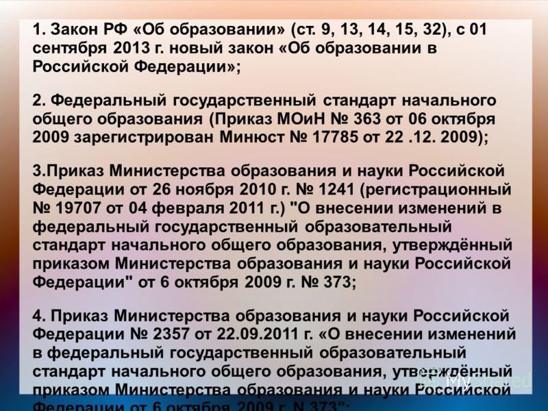 1. Закон РФ «Об образовании» (ст. 9, 13, 14, 15, 32), с 01 сентября 2013 г. новый закон «Об образовании в Российской Федерации»; 2. Федеральный государственный стандарт начального общего образования (Приказ МОиН 363 от 06 октября 2009 зарегистрирован