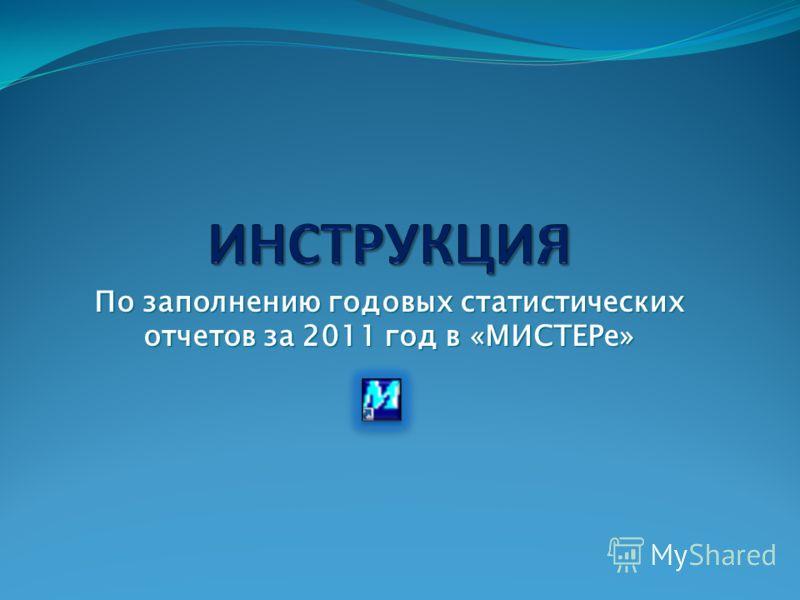 По заполнению годовых статистических отчетов за 2011 год в «МИСТЕРе»
