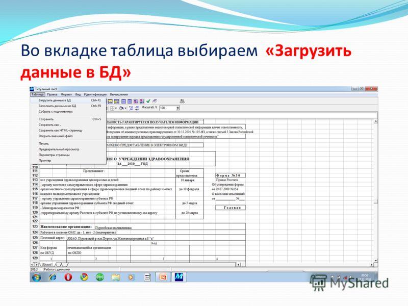 Во вкладке таблица выбираем «Загрузить данные в БД»