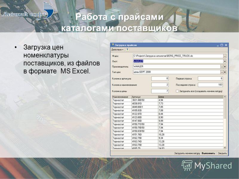 Загрузка цен номенклатуры поставщиков, из файлов в формате MS Excel.Загрузка цен номенклатуры поставщиков, из файлов в формате MS Excel.