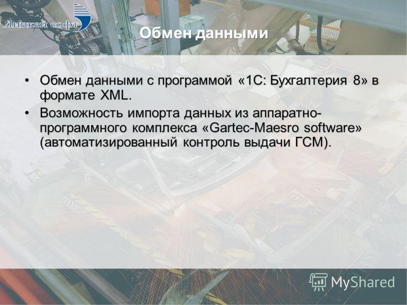 Обмен данными с программой «1С: Бухгалтерия 8» в формате XML.Обмен данными с программой «1С: Бухгалтерия 8» в формате XML. Возможность импорта данных из аппаратно- программного комплекса «Gartec-Maesro software» (автоматизированный контроль выдачи ГС