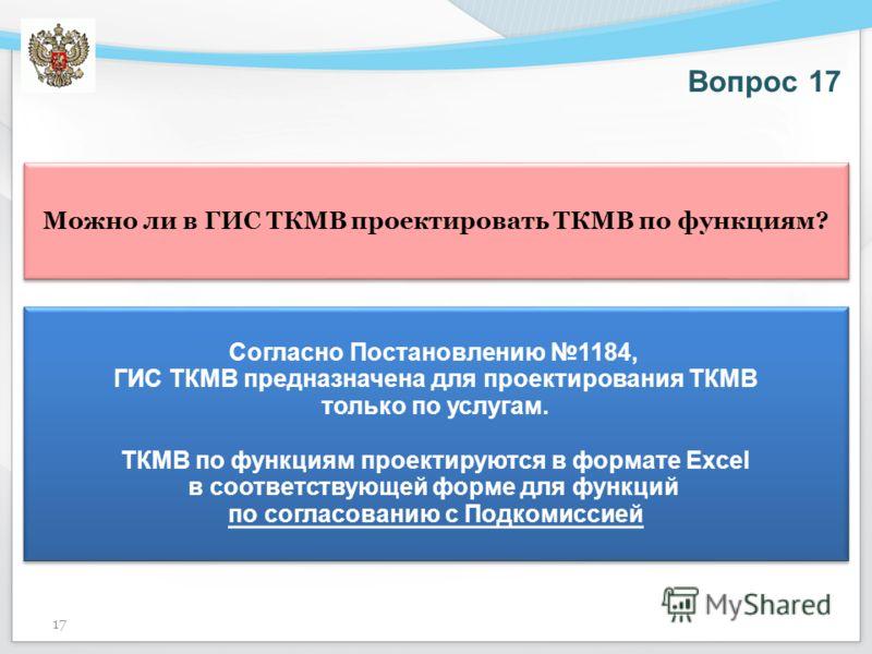 Вопрос 17 Можно ли в ГИС ТКМВ проектировать ТКМВ по функциям? Согласно Постановлению 1184, ГИС ТКМВ предназначена для проектирования ТКМВ только по услугам. ТКМВ по функциям проектируются в формате Excel в соответствующей форме для функций по согласо
