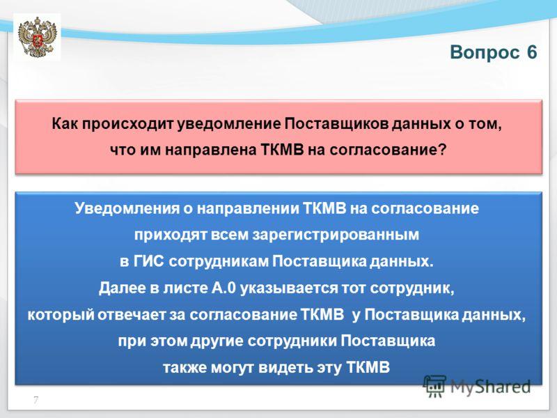 Вопрос 6 Как происходит уведомление Поставщиков данных о том, что им направлена ТКМВ на согласование? Как происходит уведомление Поставщиков данных о том, что им направлена ТКМВ на согласование? Уведомления о направлении ТКМВ на согласование приходят