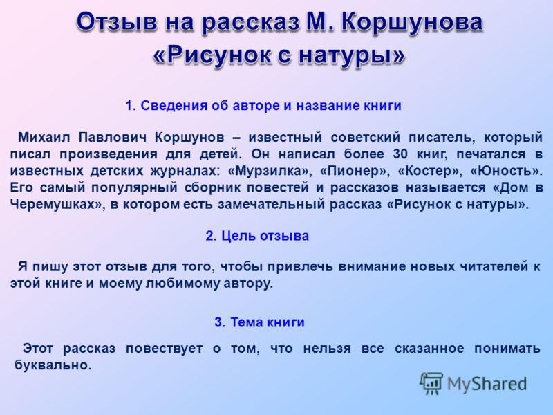 Михаил Павлович Коршунов – известный советский писатель, который писал произведения для детей. Он написал более 30 книг, печатался в известных детских журналах: «Мурзилка», «Пионер», «Костер», «Юность». Его самый популярный сборник повестей и рассказ