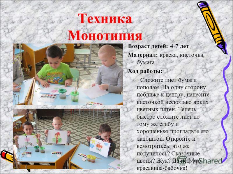 Техника Монотипия Возраст детей: 4-7 лет Материал: краска, кисточка, бумага Ход работы: Сложите лист бумаги пополам. На одну сторону, поближе к центру