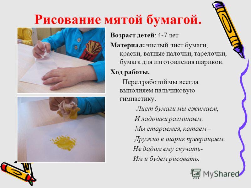 Рисование мятой бумагой. Возраст детей: 4-7 лет Материал: чистый лист бумаги, краски, ватные палочки, тарелочки, бумага для изготовления шариков. Ход