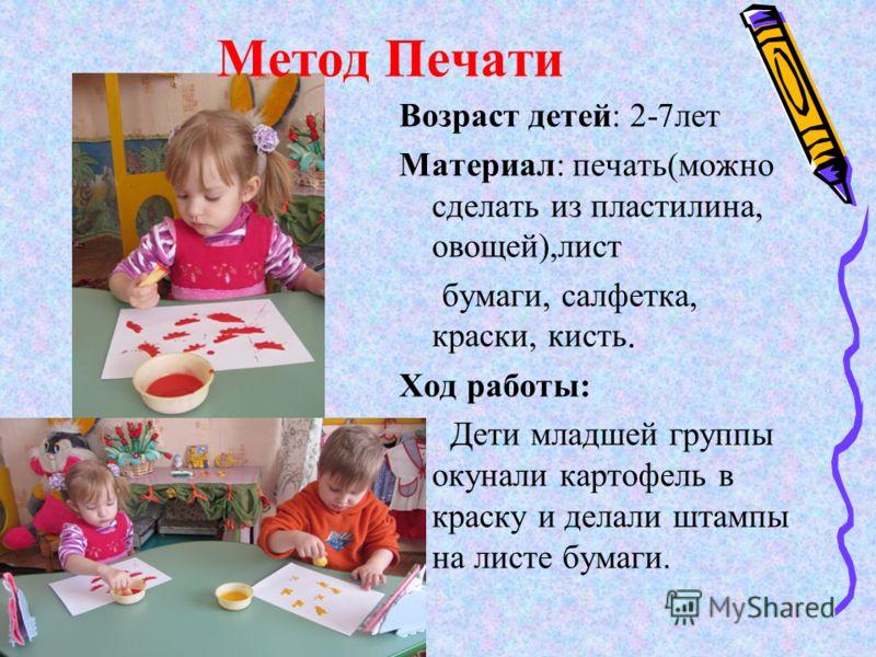 Метод Печати Возраст детей: 2-7лет Материал: печать(можно сделать из пластилина, овощей),лист бумаги, салфетка, краски, кисть. Ход работы: Дети младше