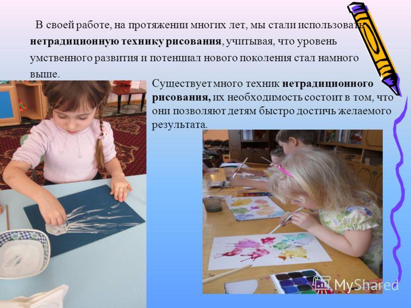 Существует много техник нетрадиционного рисования, их необходимость состоит в том, что они позволяют детям быстро достичь желаемого результата. В свое