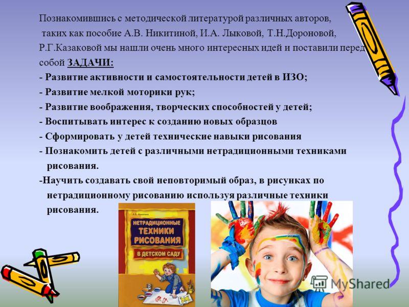 Познакомившись с методической литературой различных авторов, таких как пособие А.В. Никитиной, И.А. Лыковой, Т.Н.Дороновой, Р.Г.Казаковой мы нашли оче