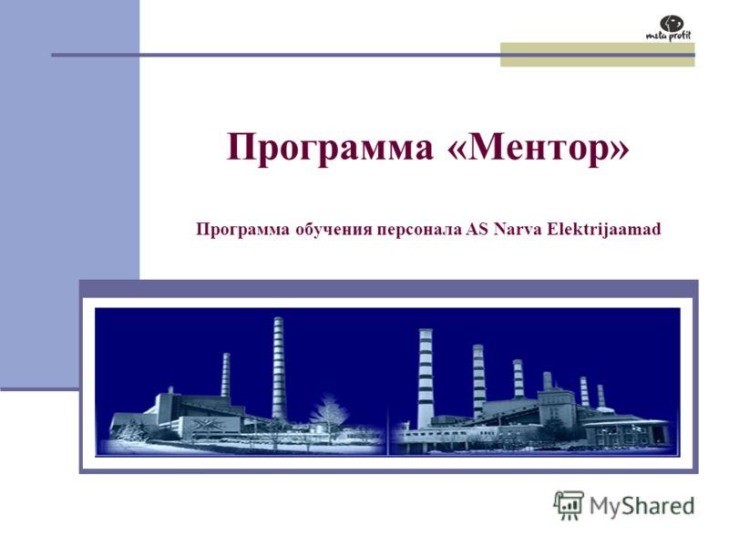 Программа «Ментор» Программа обучения персонала AS Narva Elektrijaamad
