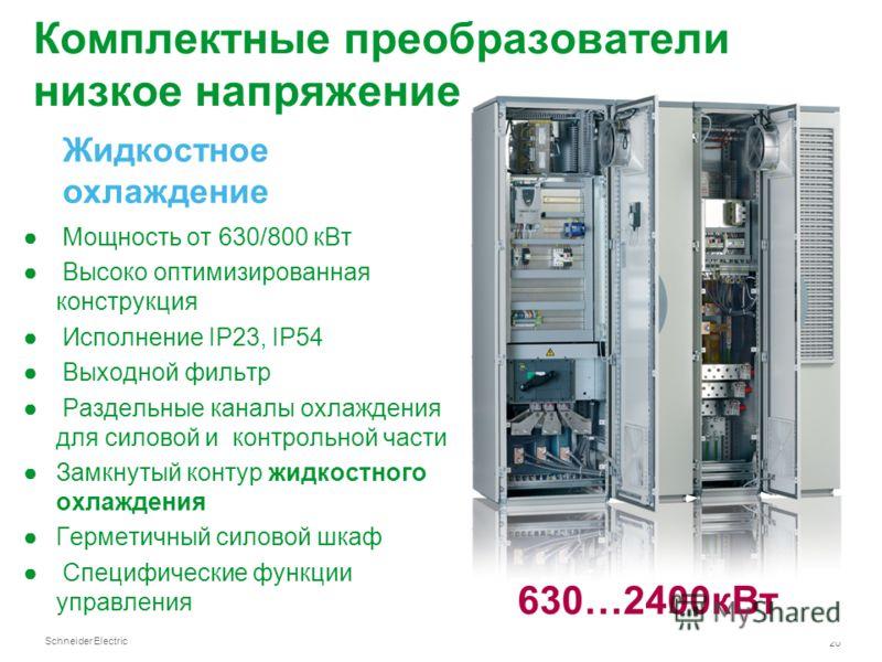 Schneider Electric 20 Мощность от 630/800 кВт Высоко оптимизированная конструкция Исполнение IP23, IP54 Выходной фильтр Раздельные каналы охлаждения для силовой и контрольной части Замкнутый контур жидкостного охлаждения Герметичный силовой шкаф Спец