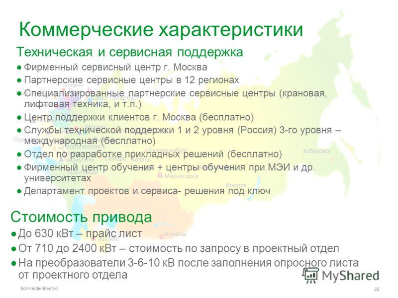 Schneider Electric 22 Коммерческие характеристики Техническая и сервисная поддержка Фирменный сервисный центр г. Москва Партнерские сервисные центры в 12 регионах Специализированные партнерские сервисные центры (крановая, лифтовая техника, и т.п.) Це