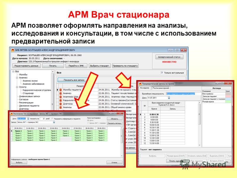 АРМ Врач стационара АРМ позволяет оформлять направления на анализы, исследования и консультации, в том числе с использованием предварительной записи