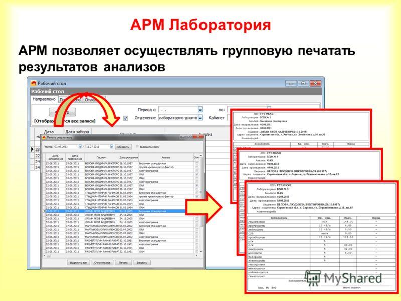 АРМ Лаборатория АРМ позволяет осуществлять групповую печатать результатов анализов