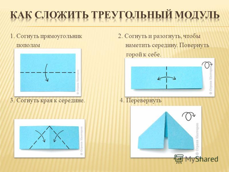 1. Согнуть прямоугольник 2. Согнуть и разогнуть, чтобы пополам наметить середину. Повернуть горой к себе. 3. Согнуть края к середине. 4. Перевернуть