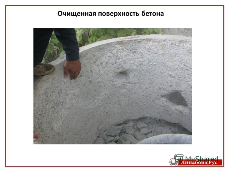 Очищенная поверхность бетона