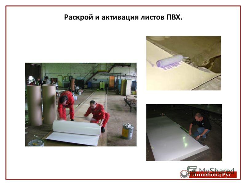 Раскрой и активация листов ПВХ.