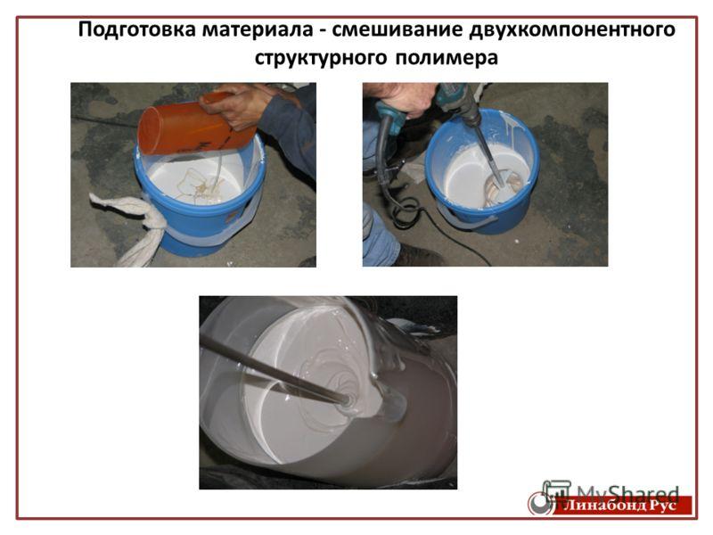 Подготовка материала - смешивание двухкомпонентного структурного полимера